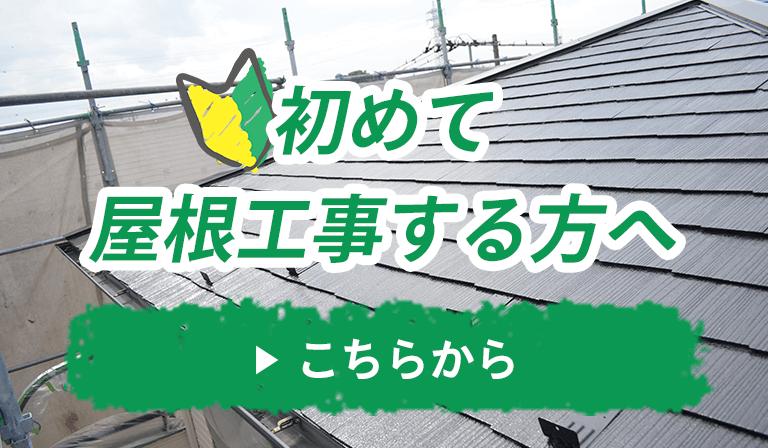 初めて屋根工事をする方へ