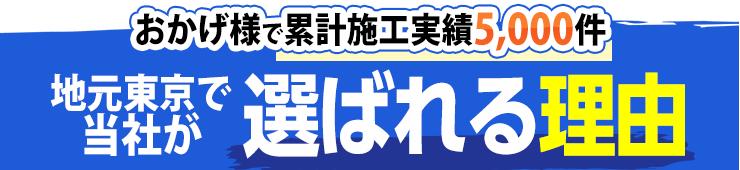 地元東京で当社が選ばれる理由