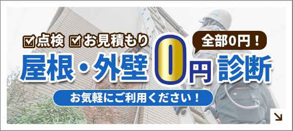 屋根・外壁0円診断